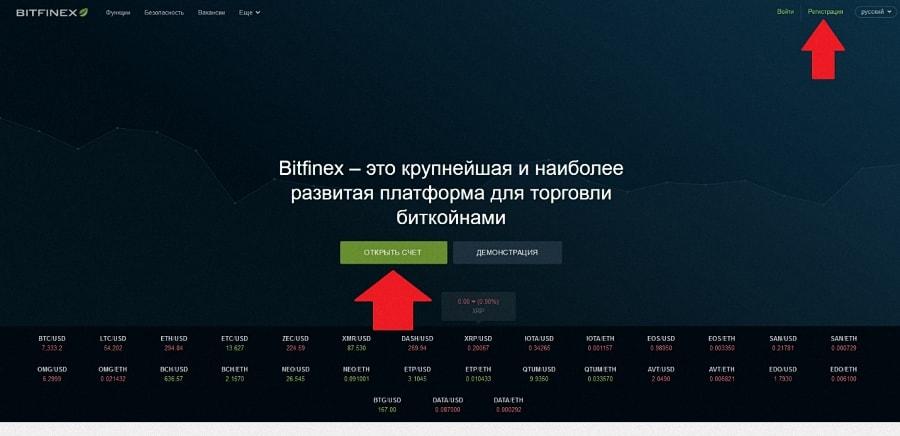 bitfinex_vidkryty_rakhunok