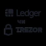 ledger-chy-trezor