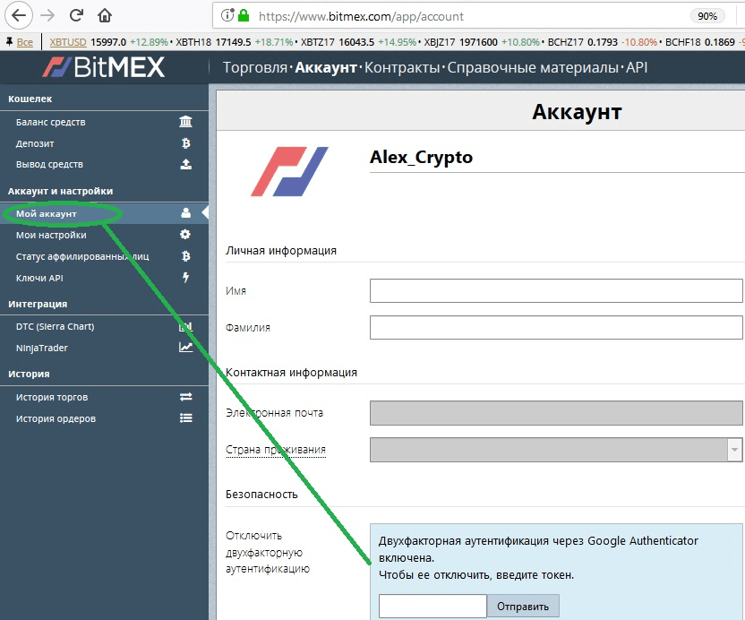 bitmex-Google-Authenticator