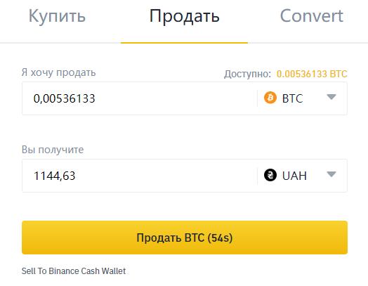 prodazh_btc_na_binance_za_uah